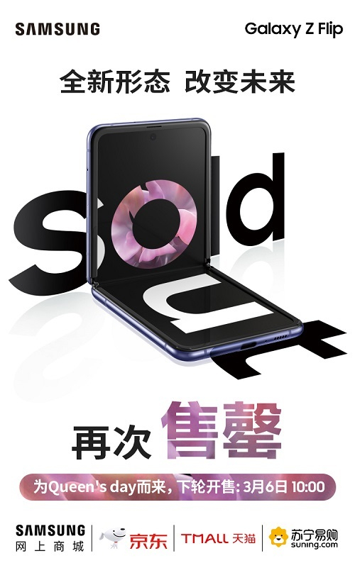 Galaxy Z Flip was Sold Out